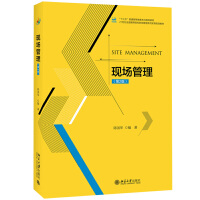 现场管理 第2版第二版 陈国华 现场管理一本通 定置管理 目视管理 现场质量管理 体系管理参考图书籍 生产过程与作业分