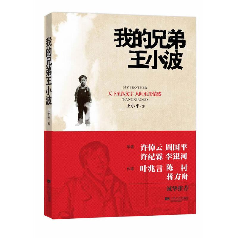 我的兄弟王小波(一本最接近王小波的书稿,往事历历,触手可及)