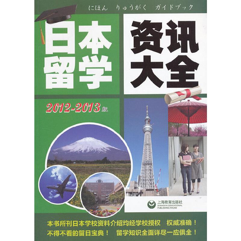 日本留学资讯大全(2012-2013)