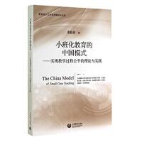小班化教育的中国模式――实现教学过程公平的理论与实践