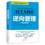 逆向管理:先行动后思考 新版(《福布斯》年度领导力好书)