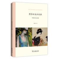 摩登时尚亦风雅:外国美术文论集 9787100112376