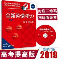 全新英语听力高三高考 提高版 含光盘