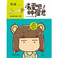 【正版二手书9成新左右】滚蛋吧,肿瘤君 签章版 熊顿 北京理工大学出版社