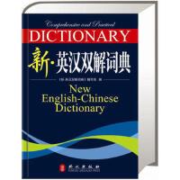 【二手书8成新】新 英汉双解词典 《新・英汉双解词典》编写组 外文出版社