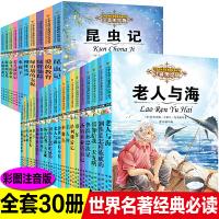 世界名著全套30册 老人与海彩图注音版童年书 高尔基昆虫记假如给我三天光明正版小学生版钢铁是怎样炼成的 一二三年级注音
