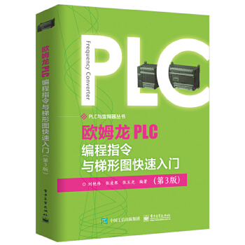 欧姆龙PLC编程指令与梯形图快速入门(第3版) 刘艳伟 电子工业出版社 评价有礼 达额立减 新华书店 品质担当!