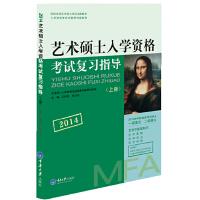 2014艺术硕士入学资格考试复习指导(上下册)