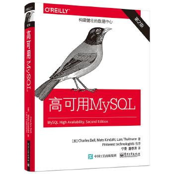 高可用MySQL(第2版(pdf+txt+epub+azw3+mobi电子书在线阅读下载)