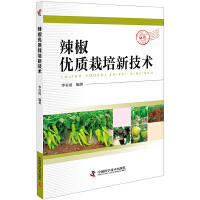 辣椒优质栽培新技术
