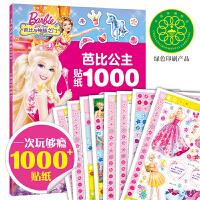 芭比公主贴纸1000:芭比与神秘之门