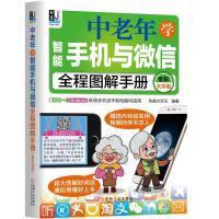 全彩大字版 中老年学智能手机与微信全程图解手册 老年人微信使用教程 智能手机ios+Android系统应用基础使用教材