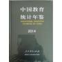 正版现货-中国教育统计年鉴2014
