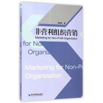 非营利组织营销 曾明华 经济管理出版社 正版书籍!好评联系客服优惠!谢谢!