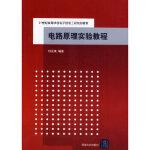 电路原理实验教程(21世纪高等学校电子信息工程规划教材),刘玉成著,清华大学出版社,9787302352488