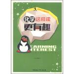 当天发货正版 青少年学习趣味培养:化学这样读更有趣 谢志强 中国社会科学出版社 9787516123393中图文轩