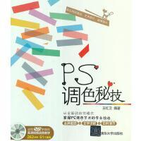 PS调色秘技(配),王红卫,清华大学出版社,