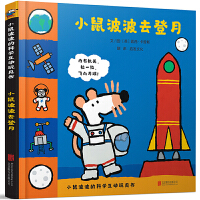 小鼠波波的科学互动玩具书:小鼠波波去登月 (精装立体书) 9787559630001 文/图:(英)露西卡曾斯 北京联合
