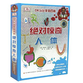 DK玩出来的百科:绝对惊奇人体 了解自己,从了解自己的身体开始!