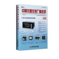 中国仪器仪表厂商名录(2018―2019)