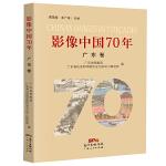 影像中国70年・广东卷