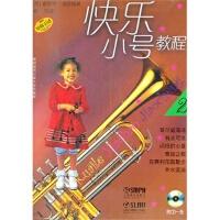 【R6】快乐小号教程(2)(附CD一张) (德)霍斯特・瑞普著,陆泓 上海音乐出版社 9787806674895