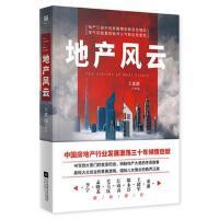 【正版二手书9成新左右】《地产风云》 王采�� 江苏凤凰文艺出版社