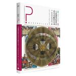 法国高中生哲学读本5 台版原版 侯贝波瓦攸等 大家出版