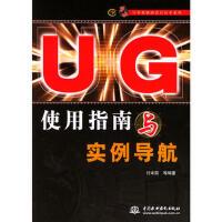 【二手旧书九成新】UG使用指南与实例导航 付本国 水利水电出版社 9787508420844