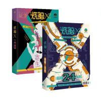 正版 《烧脑X》第二季 3寄生+4.极限24小时 共两册 烧脑互动游戏书 X脑力研究所 主编 脑洞W系列同类书籍 漫娱