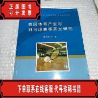 [二手八成新]我国体育产业与羽毛球赛事开发研究现代教育出版社徐