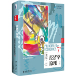 经济学原理(第7版)曼昆  彩印精装典藏版