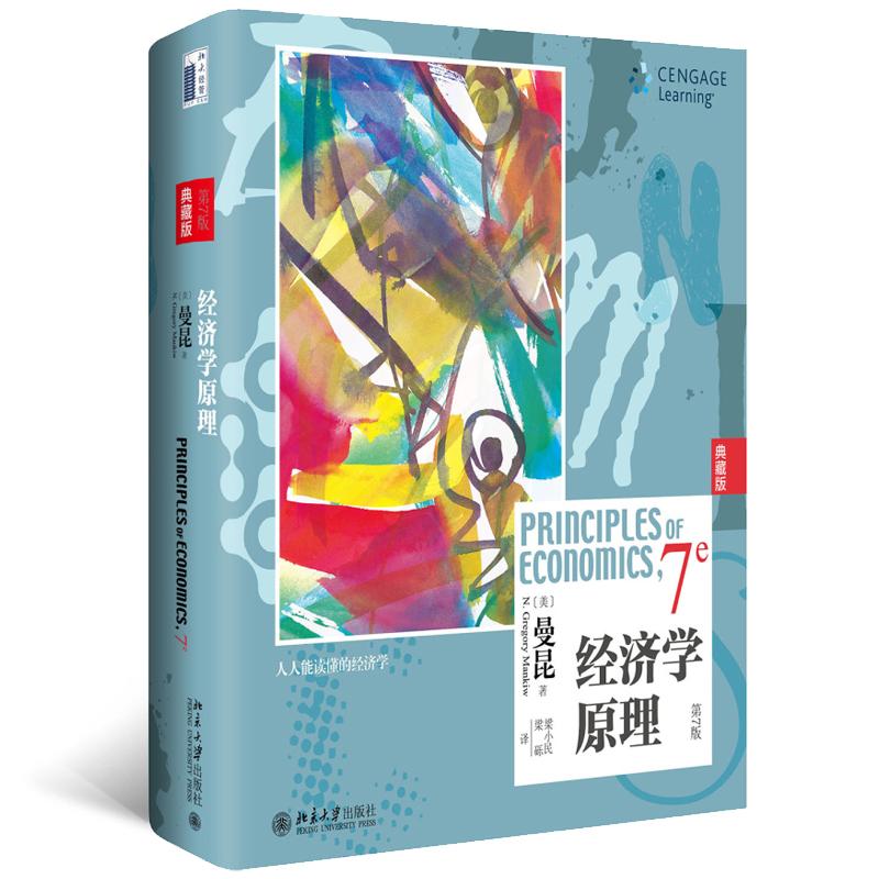 经济学原理(第7版)曼昆  彩印精装典藏版 人人能读懂的经济学入门读物  原版畅销近二十年,中译本销量数百万套,彩色精装典藏版