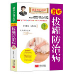 图解拔罐防治病―健康中国2030家庭养生保健丛书