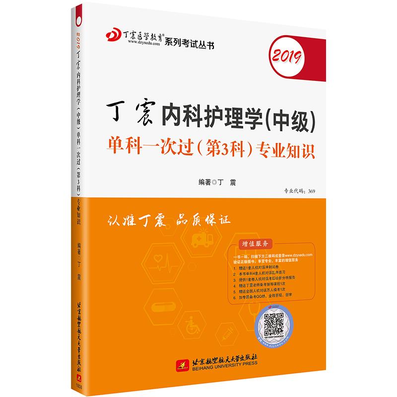 2019丁震内科护理学(中级)单科一次过(第3科)专业知识