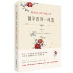 桃李春风一杯酒:唐朝诗人的快意人生(附赠书签)