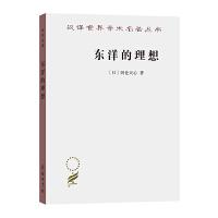 东洋的理想――建构日本美术史(汉译世界学术名著丛书)