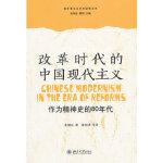改革时代的中国现代主义――作为精神史的80年代,张旭东,北京大学出版社,9787301221716