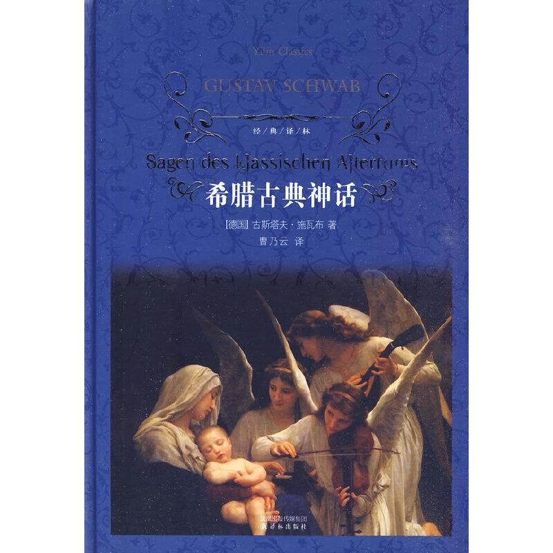 经典译林:希腊古典神话(精装)