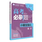 2018新版 高考必刷题分题型强化 语文 理想树67高考自主复习