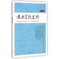 【二手书8成新】文史资料选辑第165辑 中国政协文史馆 中国文史出版社