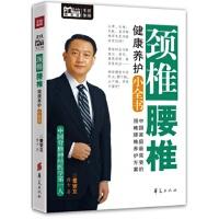 【R2】颈椎腰椎健康养护小全书(Mbook随身读) 董安立 华夏出版社 9787508078342