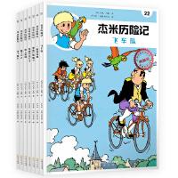 杰米历险记:第四辑19-25(全7册)