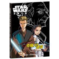 STAR WARS 星球大战漫画2:克隆人的进攻