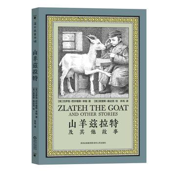山羊兹拉特及其他故事 正版书籍 限时抢购 当当低价 团购更优惠 13521405301 (V同步)
