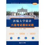 新编大学德语六级考试模拟试题 王颖频 同济大学出版社 9787560844954