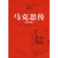 马克思传(第4版)(马克思主义研究译丛)