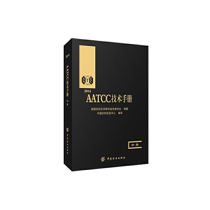 AATCC技术手册(89卷)