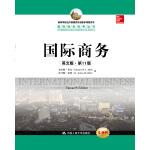 国际商务(英文版・第11版)(国际商务经典丛书;高等学校经济管理类双语教学课程用书)