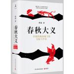 春秋大义:中国传统语境下的皇权与学术(当当签名版)